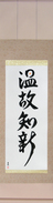 Japanese Hanging Scroll - Respect the Past, Create the New (onkochishin)  (VD4B)