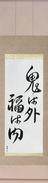 Japanese Hanging Scroll - Devils Go Out Fortune Come In (oni wa soto fuku wa uchi)  (VD4A)