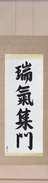 Japanese Hanging Scroll - Gathering of Good Omens (zuikishuumon)  (VD4B)