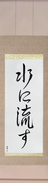 Japanese Hanging Scroll - Forgive and Forget (mizu ni nagasu)  (VS4A)