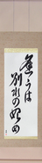 Japanese Hanging Scroll - Meeting is only the beginning of separation (au wa wakare no hajime)  (VC4B)