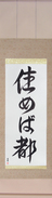 Japanese Hanging Scroll - Home Is Where You Live (sumeba miyako)  (VD4A)