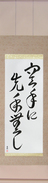 Japanese Hanging Scroll - There is No First Attack in Karate (karate ni sente nashi)  (VC4A)