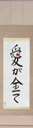 Japanese Hanging Scroll - Love is Everything (ai ga subete)  (VD4A)