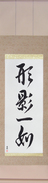 Japanese Hanging Scroll - Inseparable as Form and Shadow (keieiichinyo)  (VS3A)