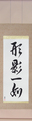 Japanese Hanging Scroll - Inseparable as... Japanese Tattoo Design by Master Eri Takase