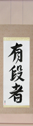 Japanese Hanging Scroll - Black Belt (yuudansha)  (VD4A)