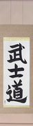 Japanese Hanging Scroll - Way of the Warrior (bushidou)  (VS7A)