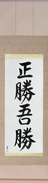 Japanese Hanging Scroll - True Victory is Victory Over Oneself (masakatsu agatsu)  (VS4A)