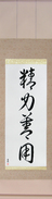 Japanese Hanging Scroll - Maximum Efficiency Minimum Effort (seiryoku zen\'you)  (VC5A)