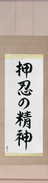 Japanese Hanging Scroll - Spirit of Perseverance (osu no seishin)  (VS5A)