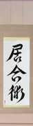 Japanese Hanging Scroll - Iaijutsu (iaijutsu)  (VD5A)