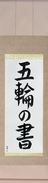 Japanese Hanging Scroll - Book of Five Rings (gorin no sho)  (VS5A)