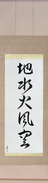 Japanese Hanging Scroll - Five Elements (chi sui ka fuu kuu)  (VS4C)
