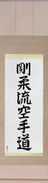 Japanese Hanging Scroll - Goju-ryu Karate-do (goujuuryuu karatedou)  (VS5B)