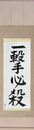 Japanese Hanging Scroll - One Hit Certain Kill (ichigeki hissatsu)  (VB5A)