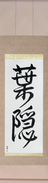Japanese Hanging Scroll - Shadow of Leaves (hagakure)  (VD3A)
