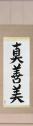 Japanese Hanging Scroll - Truth, Goodness, Beauty (shinzenbi)  (VS4C)