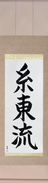 Japanese Hanging Scroll - Shito-Ryu (shitouryuu)  (VB3A)