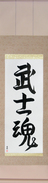 Japanese Hanging Scroll - Warrior Spirit (bushidamashii)  (VD4A)