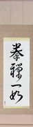 Japanese Hanging Scroll - The Body and Mind are One (ken zen ichi nyo)  (VD5A)