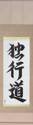 Japanese Hanging Scroll - The Path of Aloneness (dokkoudou)  (VD3B)