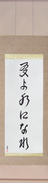 Japanese Hanging Scroll - Be Water My Friend (tomo yo mizu ni nare)  (VC5A)