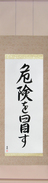 Japanese Hanging Scroll - Take Risks (kiken wo okasu)  (VS5A)