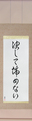 Japanese Hanging Scroll - Never Give Up Japanese Tattoo Design by Master Eri Takase
