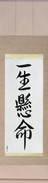 Japanese Hanging Scroll - Do One\'s Very Best (isshoukenmei)  (VD5A)