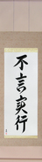 Japanese Hanging Scroll - Action Before Words (fugenjikkou)  (VD5A)