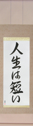 Japanese Hanging Scroll - Life is Short (jinsei wa mijikai)  (VS3A)