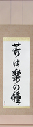Japanese Hanging Scroll - No Pain, No Gain (ku wa raku no tane)  (VD5A)
