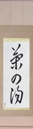 Japanese Hanging Scroll - Tea Ceremony (chanoyu)  (VC3A)