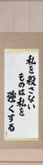 Japanese Hanging Scroll - What Does Not Kill Me, Makes Me Stronger (watashi wo korosanai mono wa watashi wo tsuyoku suru)  (VB5A)