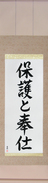 Japanese Hanging Scroll - To Serve and Protect (hogo to houshi)  (VD5A)