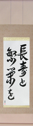 Japanese Hanging Scroll - Live Long And Prosper (chouju to han\'ei wo)  (VD5A)