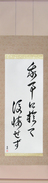 Japanese Hanging Scroll - Do not regret what you have done (ware koto ni oite koukai sezu)  (VC6B)