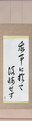 Japanese Hanging Scroll - Do not regret what... Japanese Tattoo Design by Master Eri Takase