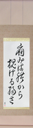 Japanese Hanging Scroll - Pain is Weakness Leaving the Body (itami wa karada kara nukeru yowasa)  (VC4A)