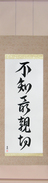 Japanese Hanging Scroll - Not Knowing is Most Intimate (fuchi sai shinsetsu)  (VD5A)