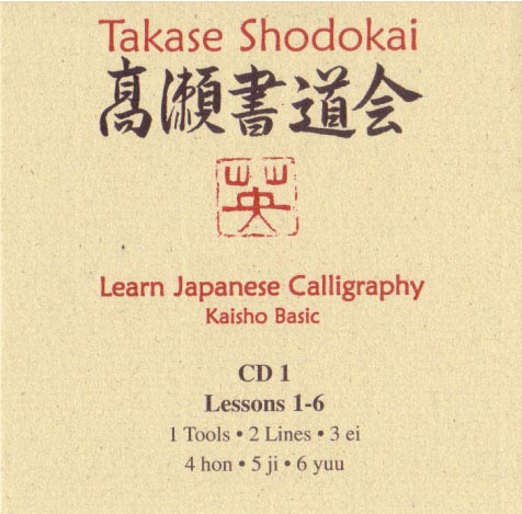 Kaisho Basic CD Lessons 1 - 6 Japanese Tattoo Design by Master Eri Takase