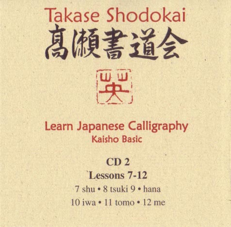 Kaisho Basic CD Lessons 7 - 12 Japanese Tattoo Design by Master Eri Takase