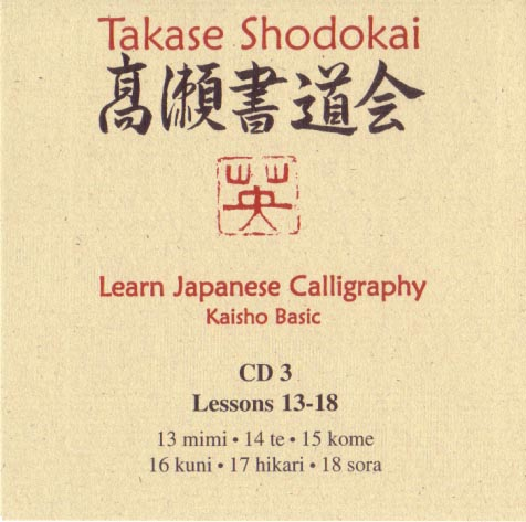 Kaisho Basic CD Lessons 13 - 18 Japanese Tattoo Design by Master Eri Takase