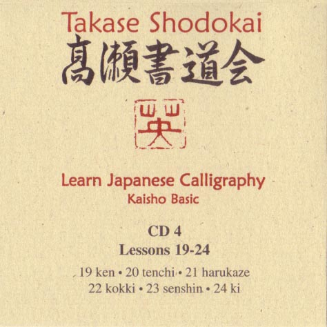 Kaisho Basic CD Lessons 19 - 24 Japanese Tattoo Design by Master Eri Takase