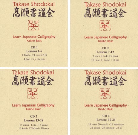 Kaisho Basic CD Set Lessons 1 - 24 Japanese Tattoo Design by Master Eri Takase