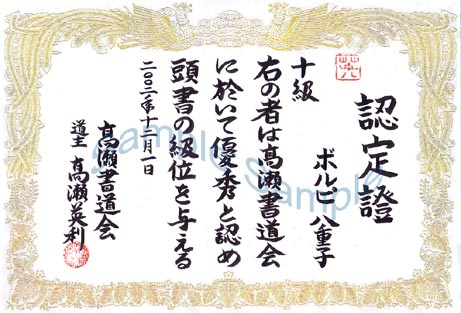 Takase Shodokai Certification Exam Japanese Tattoo Design by Master Eri Takase