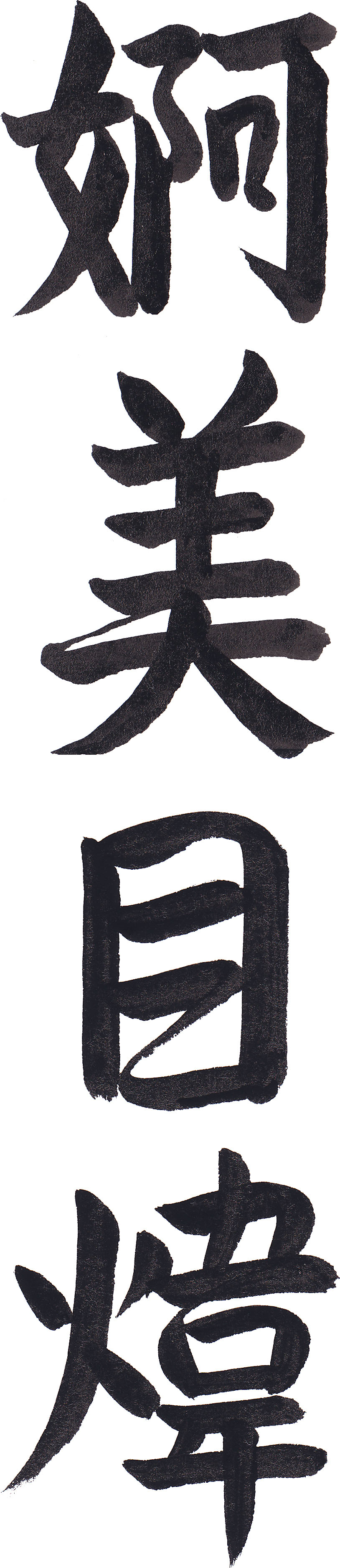 Full Name in Kanji Vertical Japanese Tattoo Design by Master Eri Takase