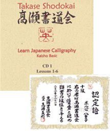 Learn Japanese Calligraphy